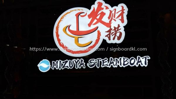 mizuya steamboat 3D LED channel box up lettering signage at klang meru  3D LED Signage Selangor, Malaysia Supply, Manufacturers, Printing | Great Sign Advertising (M) Sdn Bhd