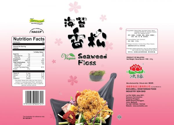 Seaweed Meat Floss 海苔香松(新罐裝) Dry Vegetarian Food 干制品 Johor, Malaysia, Simpang Renggam Supplier, Suppliers, Supply, Supplies | Exclwell Vegetarian Food Industry Sdn Bhd