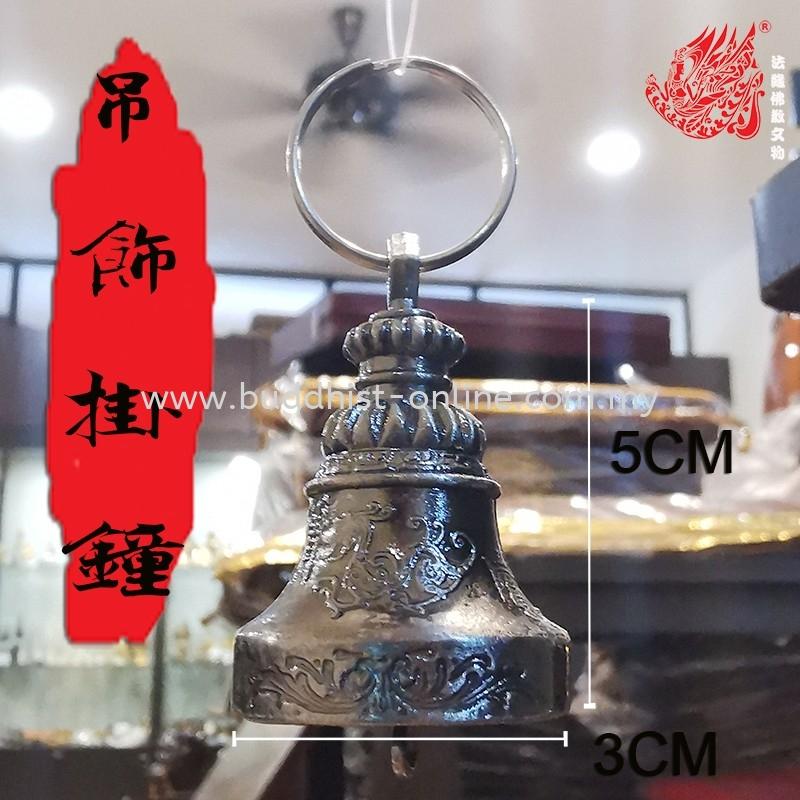吊飾掛銅鐘 H0001
