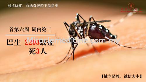 首第六周【巴生】2203蚊症,死3人,州内排第二。