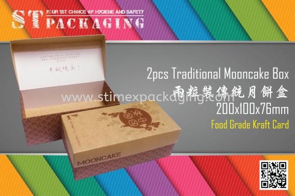 2pcs Traditional Mooncake Box @ 48pcs x RM3.80/pc Mooncake Box Petaling Jaya, PJ, Subang Jaya, Selangor, Kuala Lumpur, KL, Malaysia. Service, One-Stop | Stimex Packaging Sdn Bhd