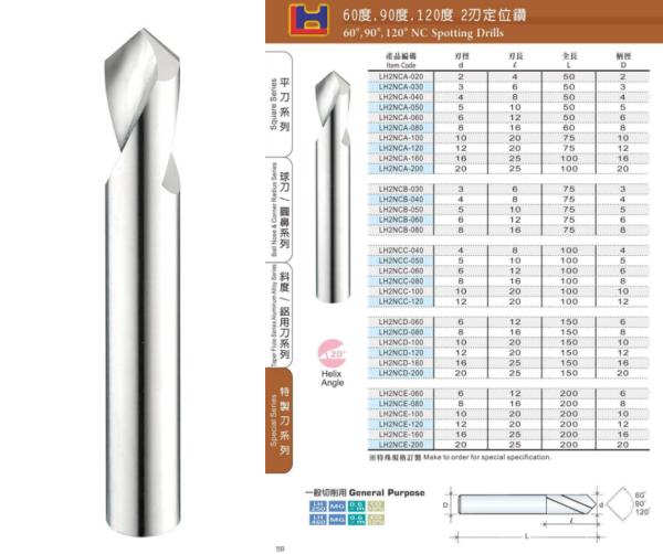 60бу, 90бу, 120бу NC Spotting Drills Carbide NC Spotting Drill LH Malaysia, Johor, Melaka, Muar Supplier, Suppliers, Supply, Supplies | Novo Tooling Sdn Bhd