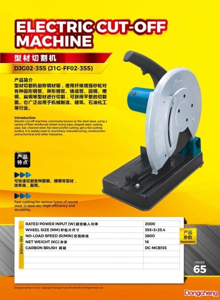 DongCheng Electric Cut-Off Machine DJG02-335 DongCheng Electric Cut-Off  Selangor, Malaysia, Kuala Lumpur (KL), Puchong Supplier, Suppliers, Supply, Supplies | Weng Heng Machinery Hardware Sdn Bhd