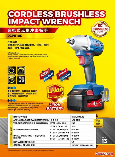 DongCheng Cordless Brushless Impact Wrench DCPB18E DongCheng Impact Wrench Selangor, Malaysia, Kuala Lumpur (KL), Puchong Supplier, Suppliers, Supply, Supplies | Weng Heng Machinery Hardware Sdn Bhd
