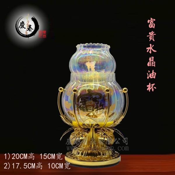 富贵水晶油杯SLHW02N 油杯 佛具   供应商,供应 | KENG CHOON PRAYING MATERIALS SDN BHD