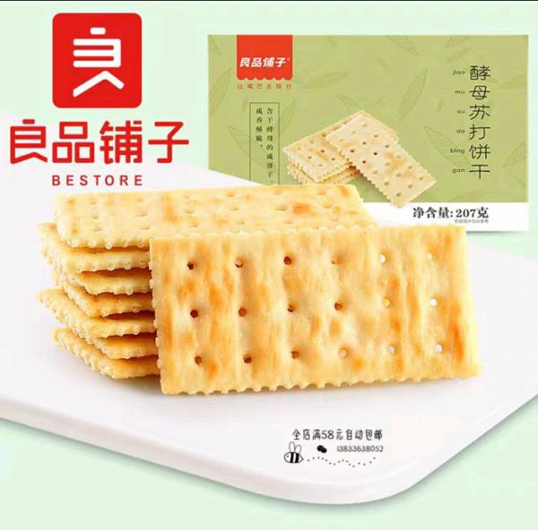 Yeast salt-reduced soda biscuits Biscuits and Cakes Selangor, Malaysia, Kuala Lumpur (KL), Petaling Jaya (PJ) Supplier, Suppliers, Supply, Supplies | Snacking Global Food Sdn Bhd