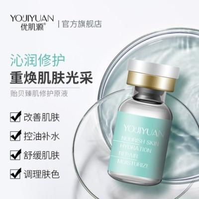 �ż�Դ�ݱ��鼡��ԭҺ������ƿ�� Youjiyuan Mussel Skin Repair Solution