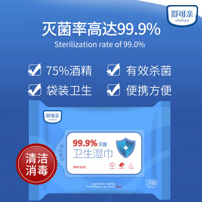 �����99%�������ʪ�� (30Ƭװ) Shukeqin 99% Sterilization Sanitary Wipes (30pcs)