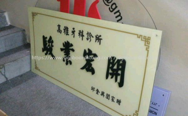 acrylic poster frame in klang ACRYLIC POSTER FRAME Klang, Malaysia Supplier, Supply, Manufacturer | Great Sign Advertising (M) Sdn Bhd