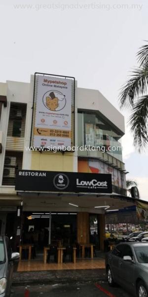 Misha My Pet Shop Giant Zig-Zag Banner Billboard ZIG-ZAG BANNER Selangor, Malaysia, Kuala Lumpur (KL), Klang Manufacturer, Maker, Installation, Supplier | Great Sign Advertising (M) Sdn Bhd