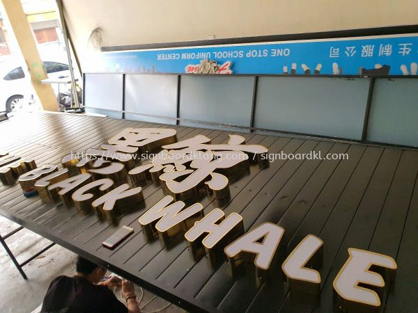The Black Whale 3D Stainless steel Gold LED conceal box up lettering Aluminum Trim Casing signage signboard at SS12 Petaling jaya ALUMINIUM CEILING TRIM CASING 3D BOX UP SIGNBOARD Klang, Malaysia Supplier, Supply, Manufacturer | Great Sign Advertising (M) Sdn Bhd
