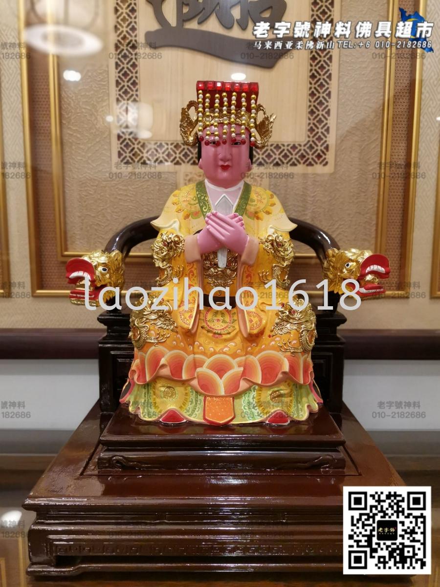 16寸 木雕离椅妈祖(古彩,活眼)  妈祖 木雕 神像 柔佛,新山,乌鲁地南,马来西亚,高雅,实达英达 供应商,供应 | Perentis Enterprise (HQ) Sdn Bhd