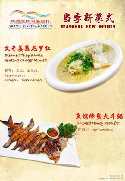 当季新菜式推荐 新湖滨菜单   Restaurant | Grand Straits Garden Seafood Restaurant Sdn Bhd