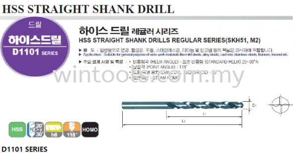 HSS STRAIGHT SHANK DRILL DIA 0.25 - DIA 16 MM  HSS STRAIGHT SHANK DRILLS YG-1 (KOREA) Penang, Malaysia Supplier, Suppliers, Supply, Supplies | Wintools Engineering Technology Sdn Bhd