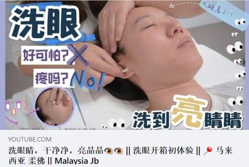 "EARPRO Youtuber Vlog ""洗眼开箱初体验 好可怕??😱 || 📍 马来西亚 柔佛 || Malaysia Jb"""