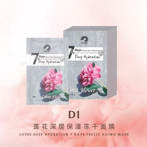 D1 Deep Hydration Seven Days Freeze Aging Mask
