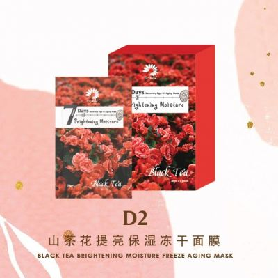 D2 Brightening Moisture Seven Days Freeze Aging Mask