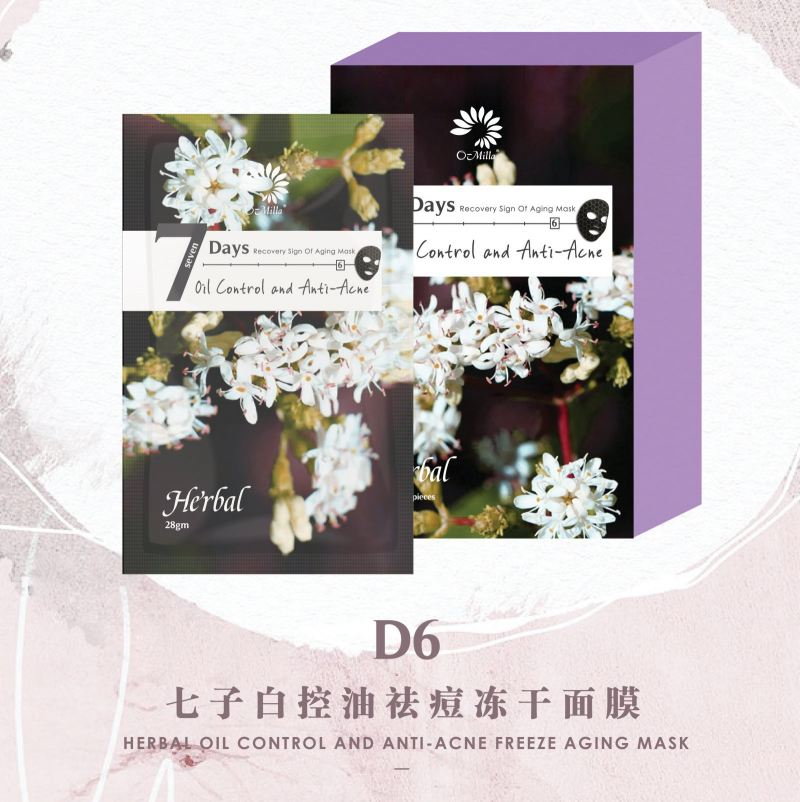 D6 Oil Control & Anti-acne Seven Days Freeze Aging Mask