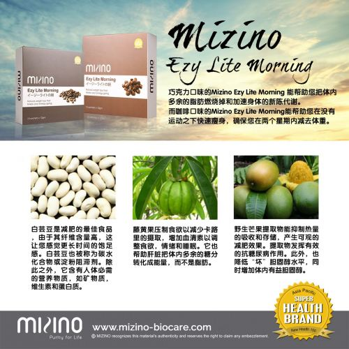 Mizino Ezy Lite Morning