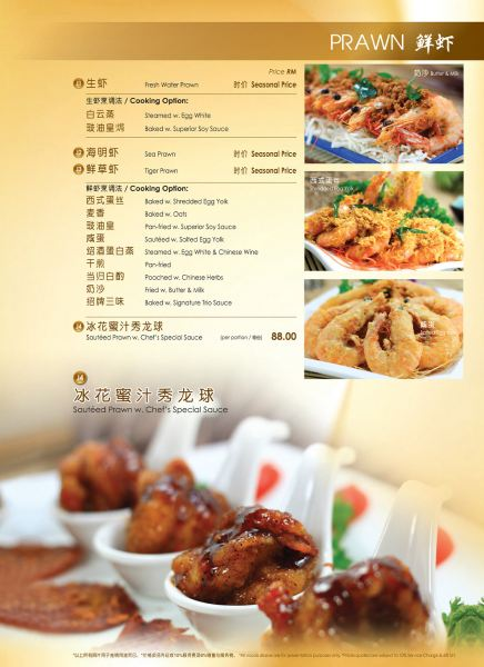 Prawn Ala Carte Menu Kuala Lumpur (KL), Malaysia, Selangor, Kuchai Lama Restaurant | Kelab Golden Sun, Kuala Lumpur Dan Petaling Jaya