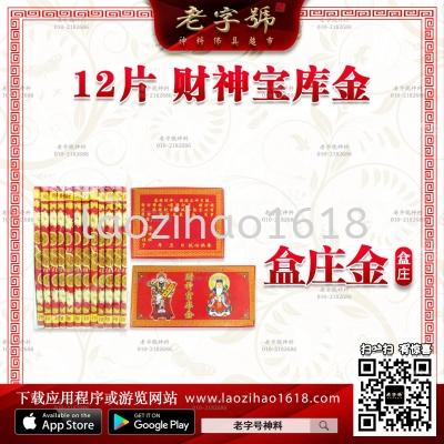 12片 财神宝库金(一盒)