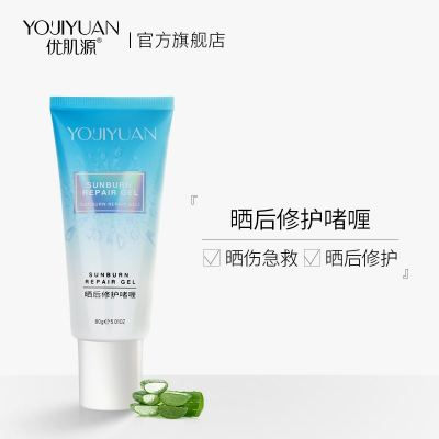 �ż�Դ����ɹ���޻���� YOUJIYUAN SUNBURN REPAIR GEL