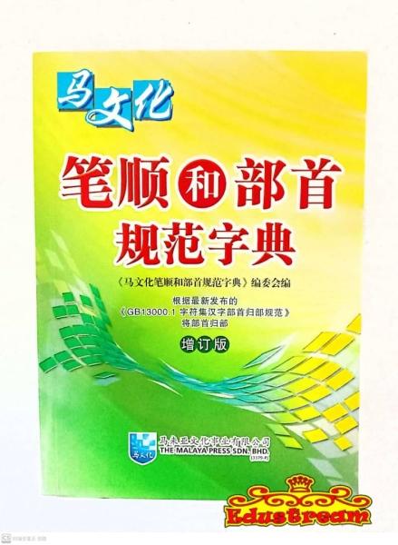 马文化笔顺和部首规范字典增订版 Book Stationery Johor Bahru (JB), Malaysia Supplier, Suppliers, Supply, Supplies | Edustream Sdn Bhd