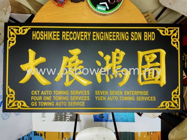 Wood Engrave Signage for Business Grand Opening WOOD ENGRAVING SIGNAGE Selangor, Malaysia, Kuala Lumpur (KL), Puchong Manufacturer, Maker, Supplier, Supply | PS Power Signs Sdn Bhd