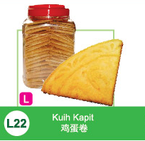 L22-Kuih Kapit ¼¦µ°¾í Chinese New Year Cookies  Malaysia, Selangor, Kuala Lumpur (KL), Shah Alam, Petaling Jaya (PJ) Supplier, Manufacturer, Supply, Supplies | Milky Way Food Industries Sdn Bhd
