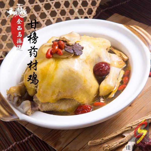 HERBAL CHICKEN 富贵药材鸡 (整只) 蒸式点心   Supply, Supplier, Manufacturer   Ciasiang Foods Sdn Bhd