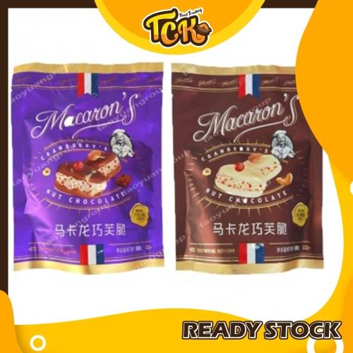 MACARON'S CRANBERRY'S NUT CHOCOLATE BISCUITS 马卡龙巧芙脆-奶香味/巧克力味