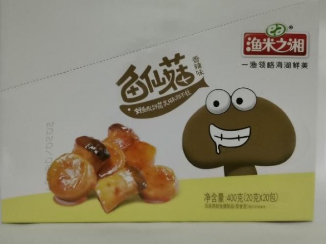 YuMiZhiXiang Mushroom Xiangla Flavoured 20g x 20