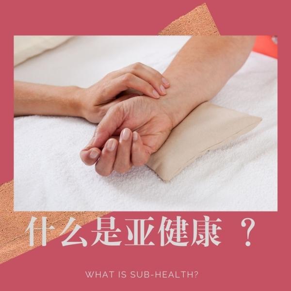 谈健康 :什么是亚健康 ? 谈健康 中医内科 Puchong, Selangor, Malaysia. Chinese Medicine Services   Pu Jian Chinese Medicine Centre