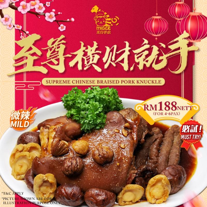 Supreme Chinese Braised Pork Knuckle