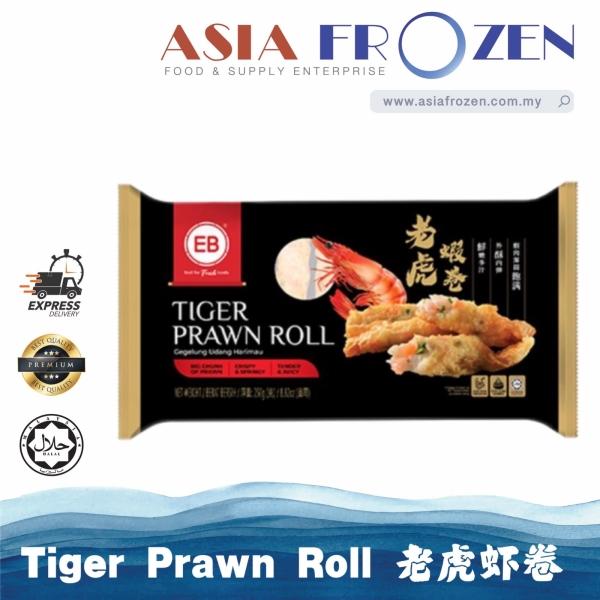 EB Tiger Prawn Roll 老虎虾卷 Frozen Side Dish 吃货必看 Melaka, Malaysia Supplier, Suppliers, Supply, Supplies | ASIA FROZEN FOOD & SUPPLY ENTERPRISE