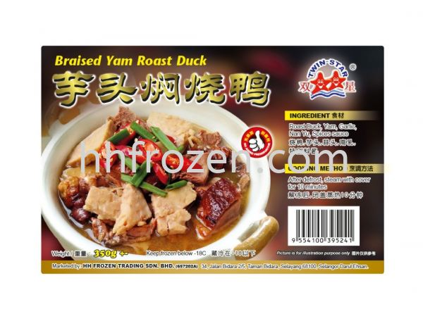 Braised yam roast duck 芋头焖烧鸭 Home Cook 有煮意 Non Halal 非清真食品 Selangor, Malaysia, Kuala Lumpur (KL), Batu Caves Supplier, Wholesaler, Distributor, Importer | HH Frozen Trading Sdn Bhd