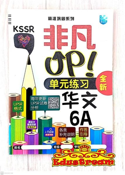 BUKU AKTIVITI TOPIK UNIT MAJU BAHASA CINA 6A The Malaya Press 马文化 SJKC Books Johor Bahru (JB), Malaysia Supplier, Suppliers, Supply, Supplies | Edustream Sdn Bhd