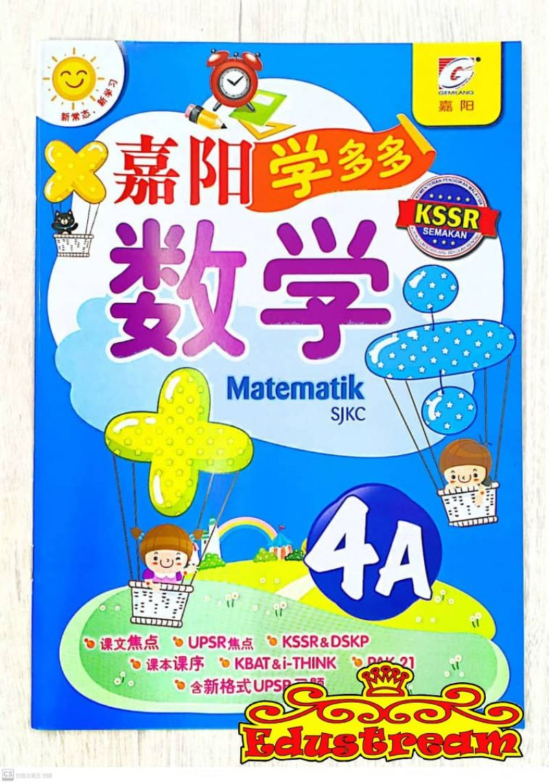 GEMILANG KSSR MATEMATIK 4A 嘉阳学多多数学 4A