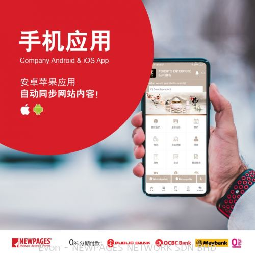 Company Mobile App - Android IOS