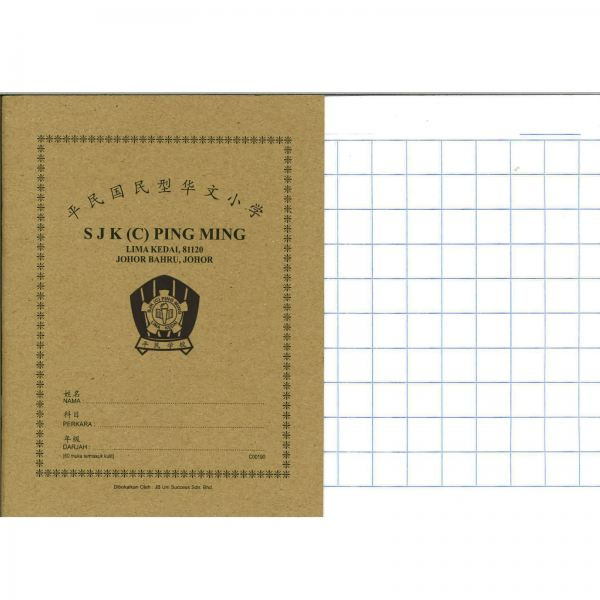 Big Square Exercise Book 60 Pages 大方格 (SJKC Ping Ming) SJKC Ping Ming SJKC School Johor Bahru (JB), Malaysia Supplier, Suppliers, Supply, Supplies | Edustream Sdn Bhd