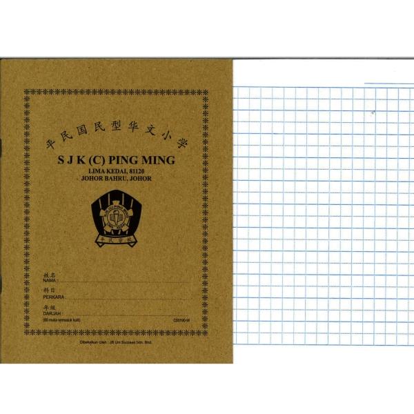 Dotted Line Exercise Book 60 Pages Ìï×Ö¸ñ (SJKC Ping Ming) SJKC Ping Ming SJKC School Johor Bahru (JB), Malaysia Supplier, Suppliers, Supply, Supplies   Edustream Sdn Bhd