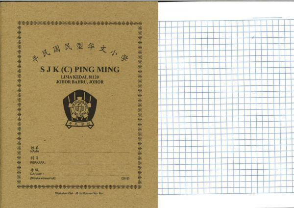 Small Square Exercise Book 60 Pages 小方格 (SJKC Ping Ming) SJKC Ping Ming SJKC School Johor Bahru (JB), Malaysia Supplier, Suppliers, Supply, Supplies | Edustream Sdn Bhd