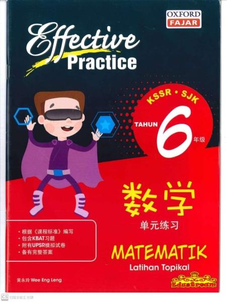 EFFECTIVE PRACTICE MATEMATIK TAHUN 6 SJKC 华文小学数学练习作业簿课外练习本 Oxford Fajar SJKC Books Johor Bahru (JB), Malaysia Supplier, Suppliers, Supply, Supplies   Edustream Sdn Bhd