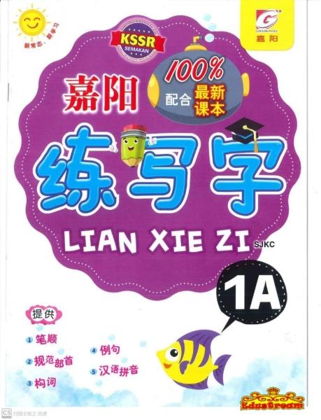 GP1-FUN LEARNING LIAN XI ZI 1A Gemilang ╪няТ SJKC Books Johor Bahru (JB), Malaysia Supplier, Suppliers, Supply, Supplies | Edustream Sdn Bhd