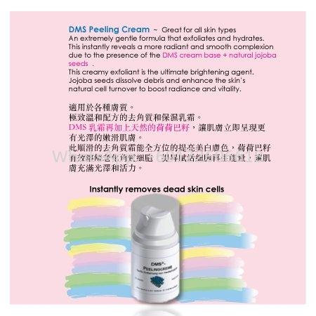 DMS Peeling Cream
