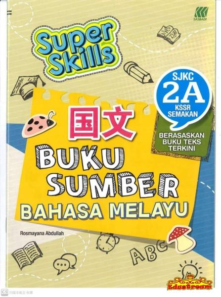 SUPER SKILLS BUKU SUMBER BAHASA MELAYU TAHUN 2 A SJKC Sasbadi SJKC Books Johor Bahru (JB), Malaysia Supplier, Suppliers, Supply, Supplies   Edustream Sdn Bhd