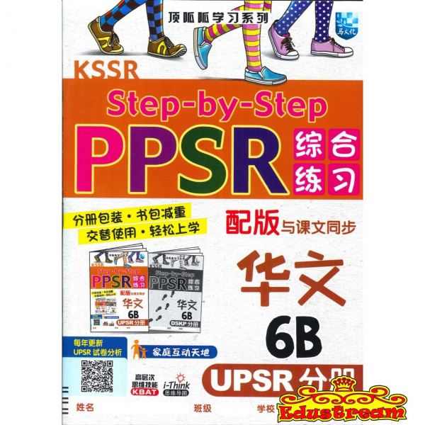 KSSR STEP-BY-STEP PPSR PRACTICE BC 6B The Malaya Press 马文化 SJKC Books Johor Bahru (JB), Malaysia Supplier, Suppliers, Supply, Supplies | Edustream Sdn Bhd