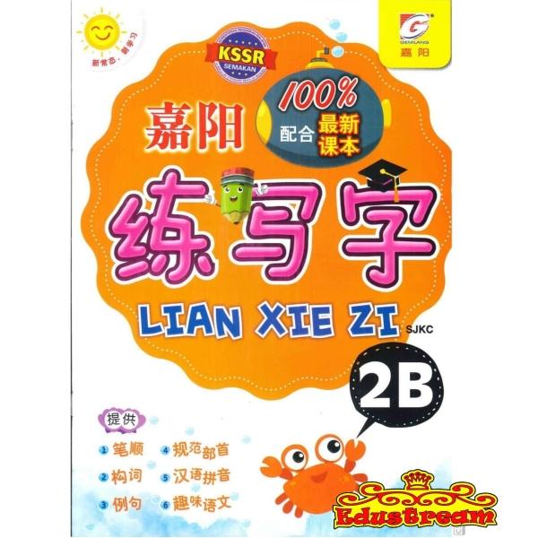 GEMILANG KSSR SJKC LIAN HAO ZI 2B Gemilang ╪няТ SJKC Books Johor Bahru (JB), Malaysia Supplier, Suppliers, Supply, Supplies   Edustream Sdn Bhd