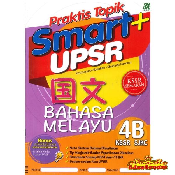 SMART+PRAKTIS TOPIK UPSR BAHASA MELAYU 4B KSSR SJKC Sasbadi SJKC Books Johor Bahru (JB), Malaysia Supplier, Suppliers, Supply, Supplies   Edustream Sdn Bhd