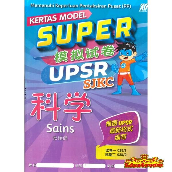 SASBADI KERTAS MODEL SUPER UPSR SJKC SAINS Sasbadi SJKC Books Johor Bahru (JB), Malaysia Supplier, Suppliers, Supply, Supplies   Edustream Sdn Bhd